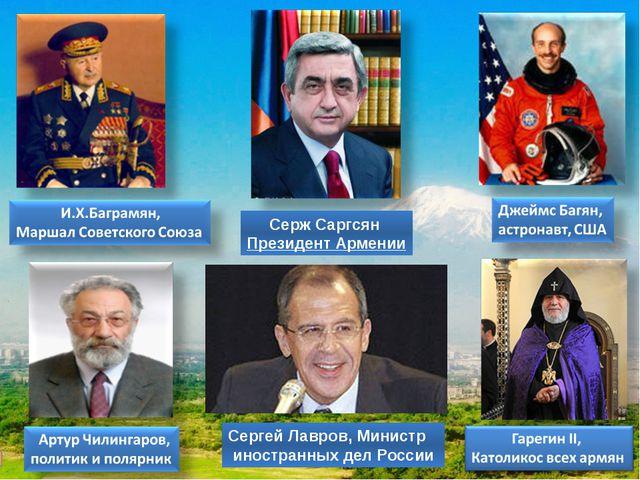 Президент Армении Серж Саргсян Сергей Лавров, Министр иностранных дел России...