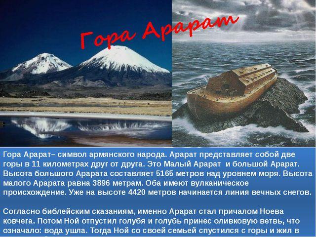 Гора Арарат– символ армянского народа. Арарат представляет собой две горы в 1...
