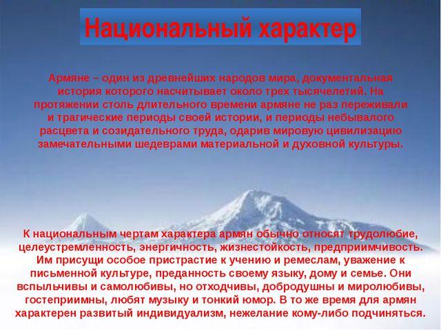 Национальный характер Армяне – один из древнейших народов мира, документальна...