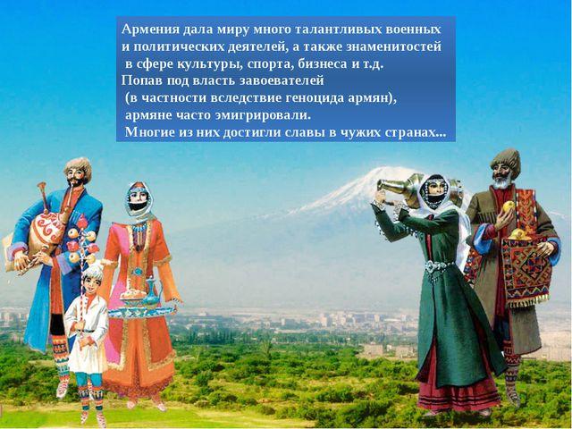 Армения дала миру много талантливых военных и политических деятелей, a также...