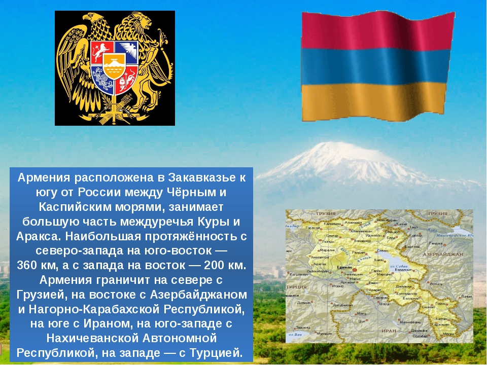 Армения расположена в Закавказье к югу от России между Чёрным и Каспийским мо...
