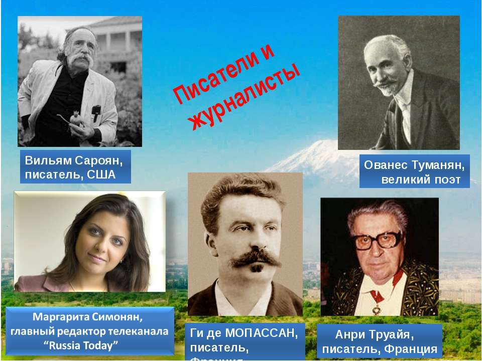 Вильям Сароян, писатель, США Ованес Туманян, великий поэт Ги де МОПАССАН, пис...