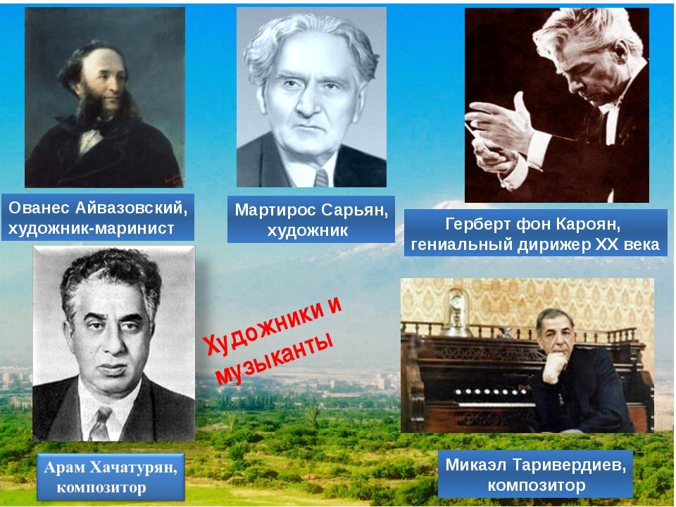 Художники и музыканты Мартирос Сарьян, художник Ованес Айвазовский, художник-...