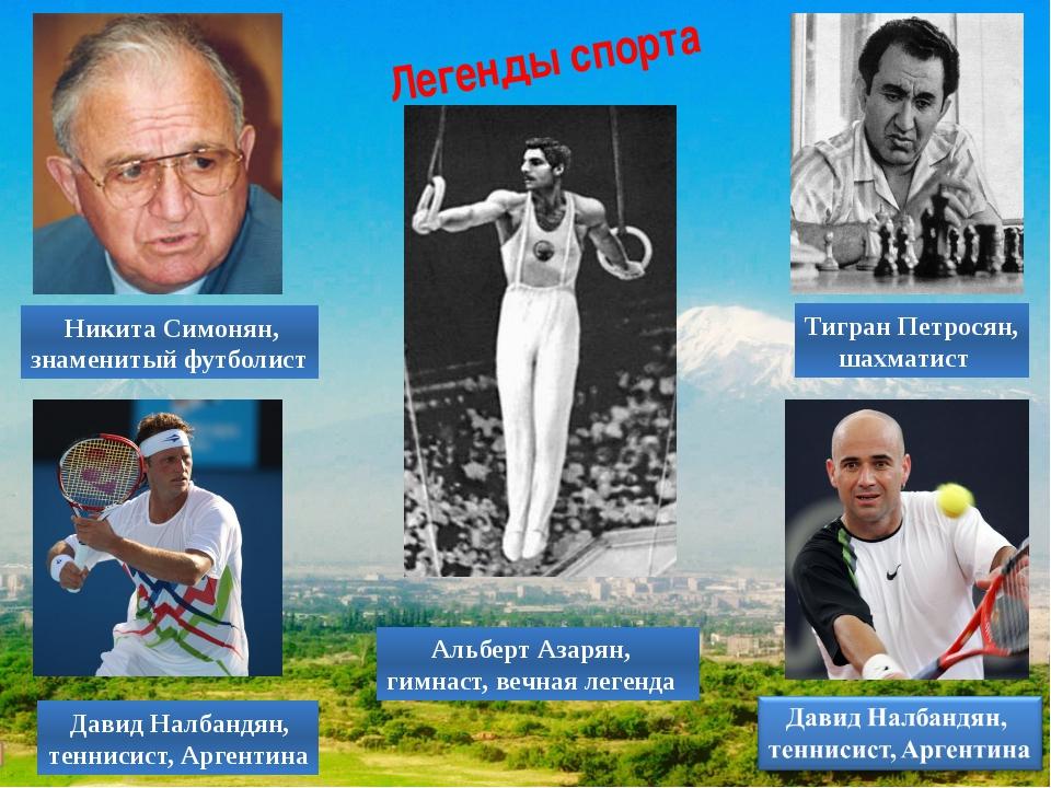 Тигран Петросян, шахматист Давид Налбандян, теннисист, Аргентина Никита Симон...