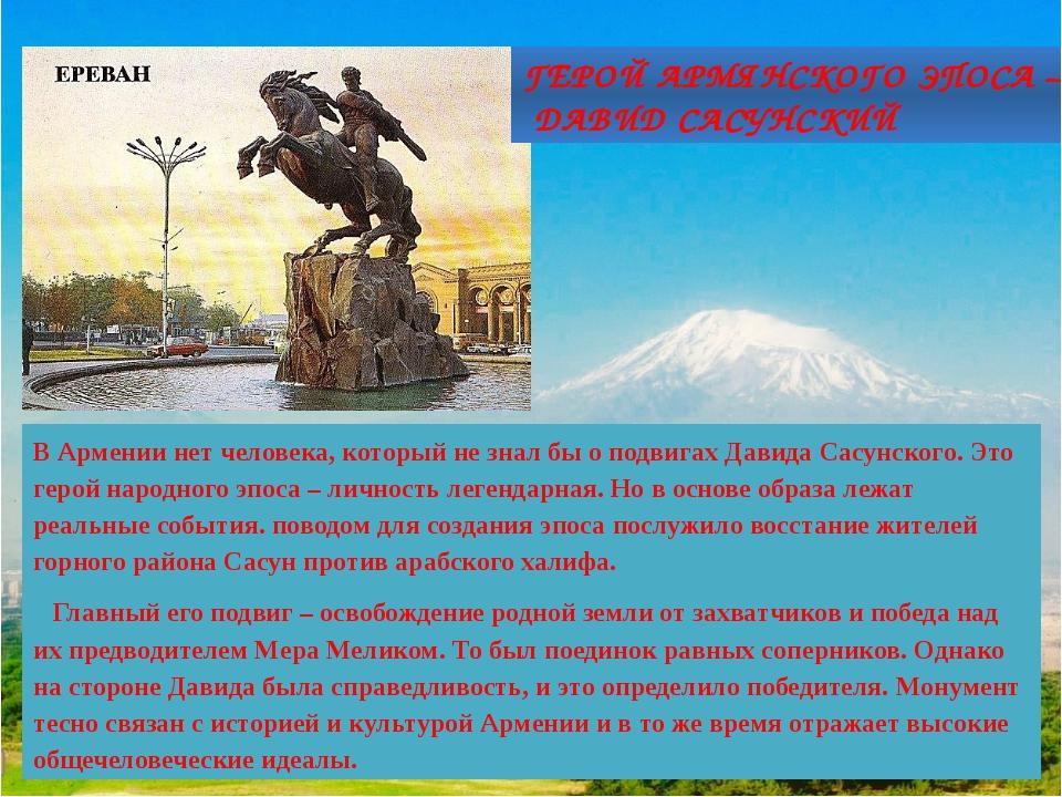 В Армении нет человека, который не знал бы о подвигах Давида Сасунского. Это...