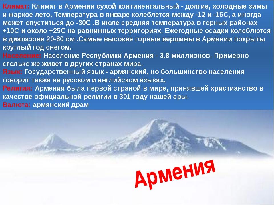 Климат: Климат в Армении сухой континентальный - долгие, холодные зимы и жарк...