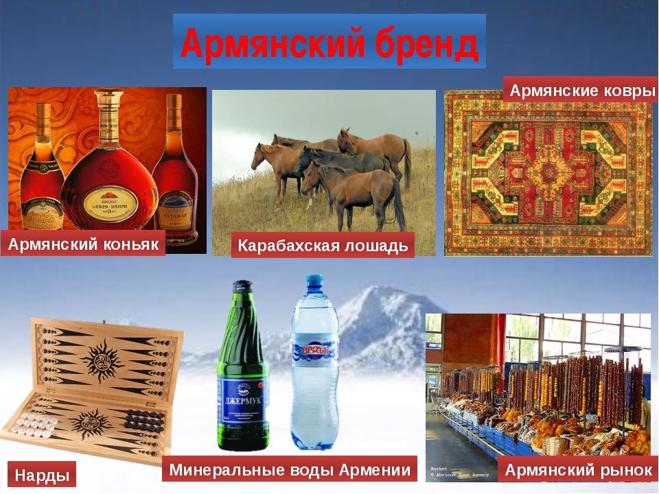 Армянский бренд Нарды Армянские ковры Карабахская лошадь Минеральные воды Арм...