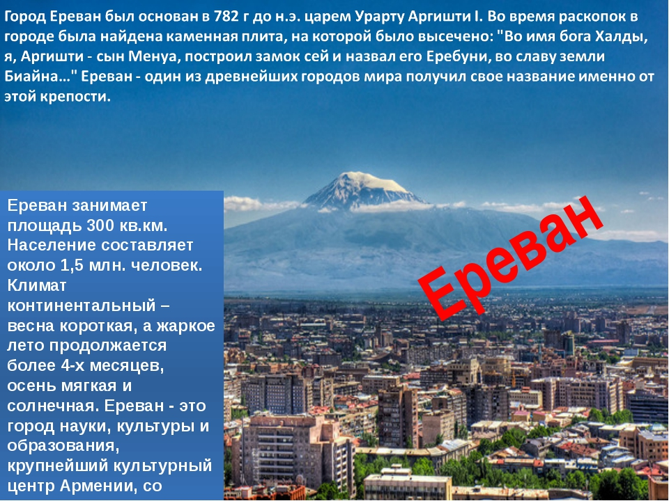 Ереван занимает площадь 300 кв.км. Население составляет около 1,5 млн. челове...