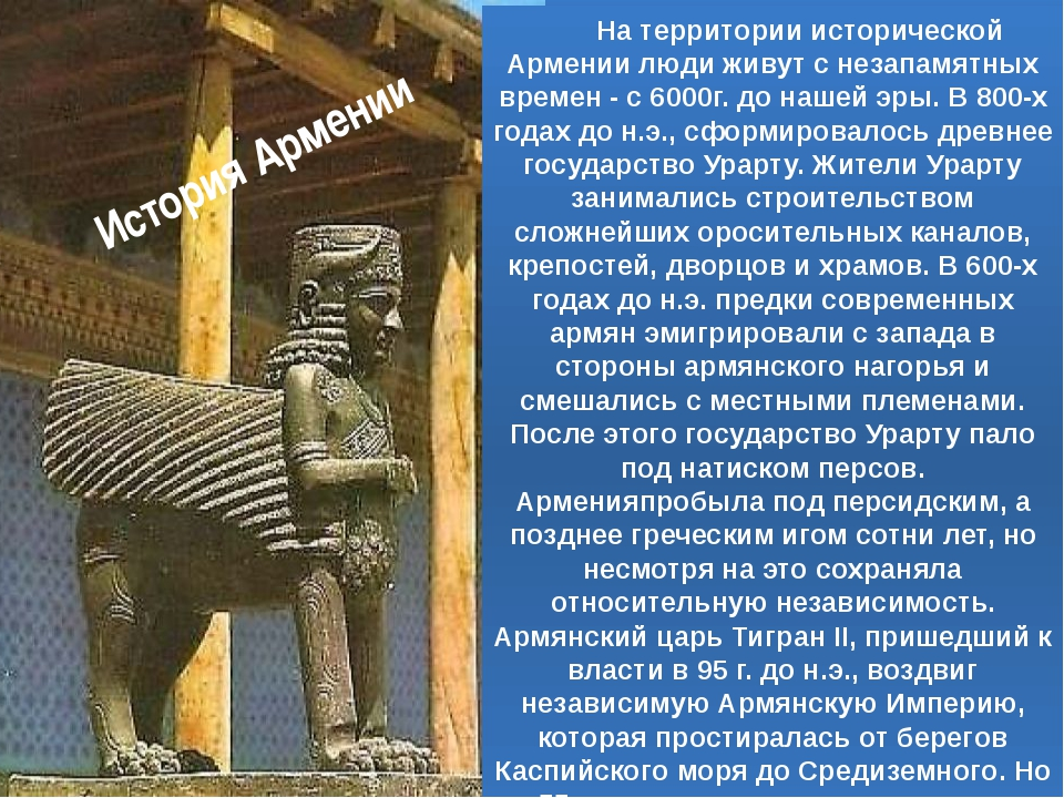 Государство урарту на территории армени На территории исторической Армении л...