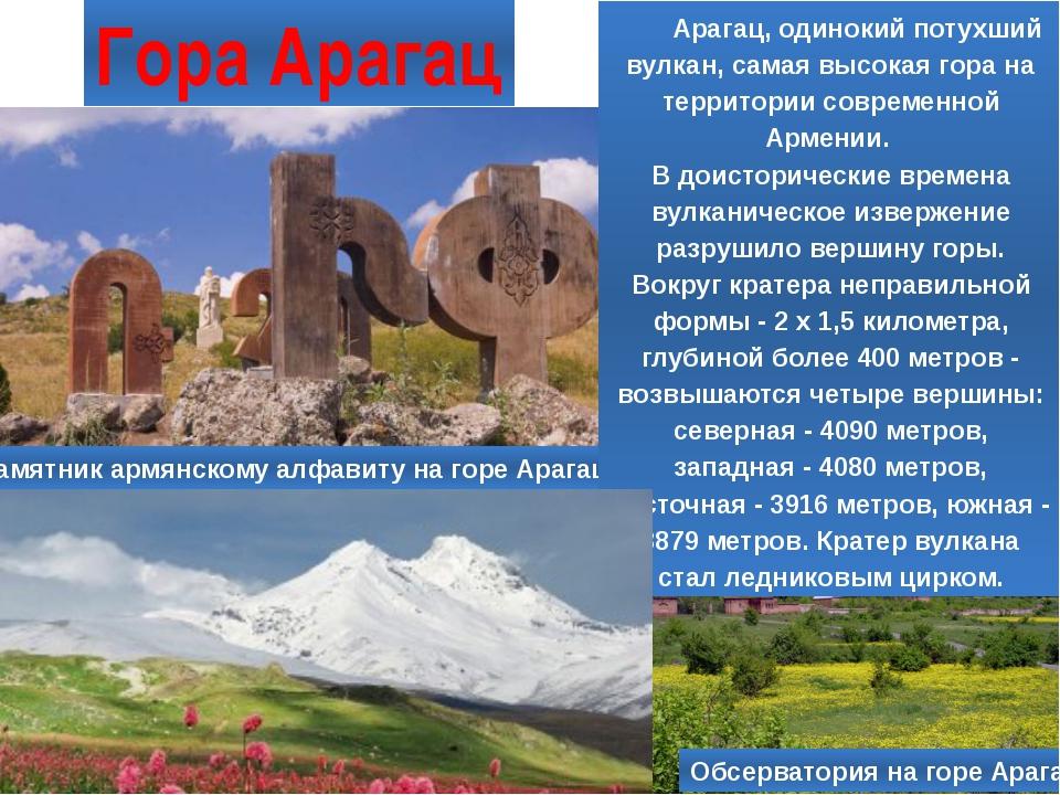 Гора Арагац Памятник армянскому алфавиту на горе Арагац Обсерватория на горе...