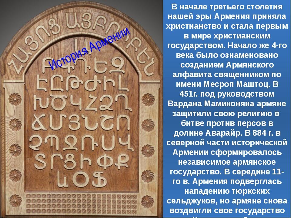 В начале третьего столетия нашей эры Армения приняла христианство и стала пер...