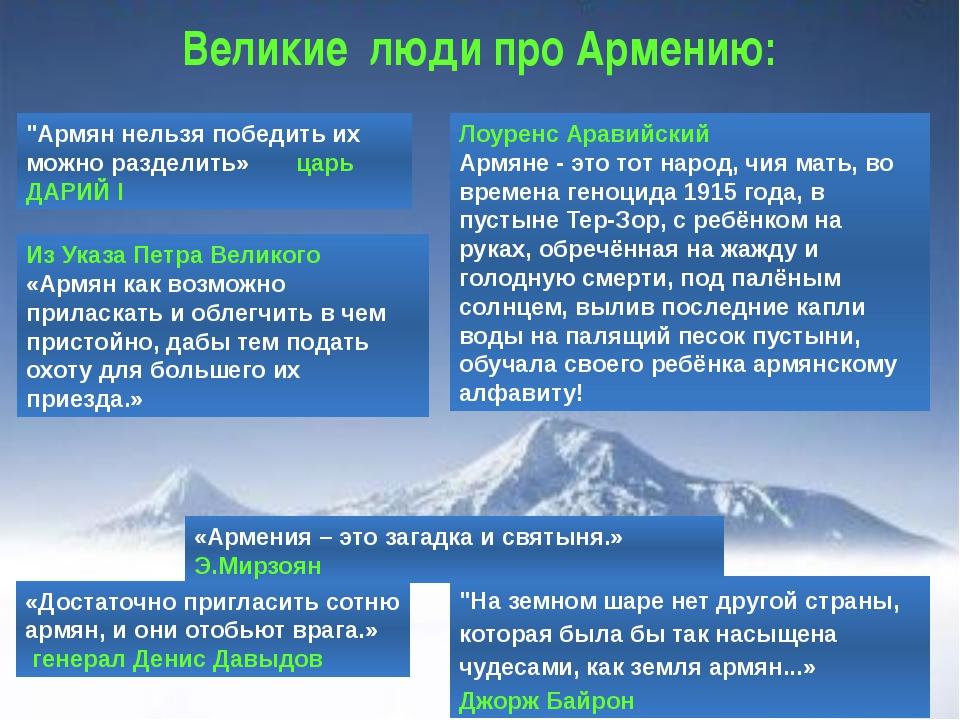 """Великие люди про Армению: """"На земном шаре нет другой страны, которая была бы..."""