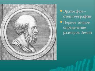 Эратосфен – отец географии Первое точное определение размеров Земли