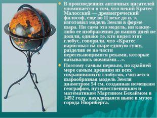 В произведениях античных писателей упоминается о том, что некий Кратес Малосс