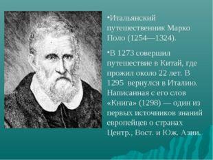 Итальянский путешественник Марко Поло (1254—1324). В 1273 совершил путешестви