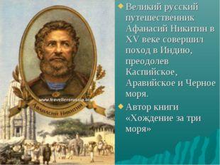 Великий русский путешественник Афанасий Никитин в XV веке совершил поход в Ин