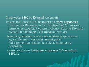 3 августа 1492 г. Колумб со своей командой (около 100 человек) на трёх кораб