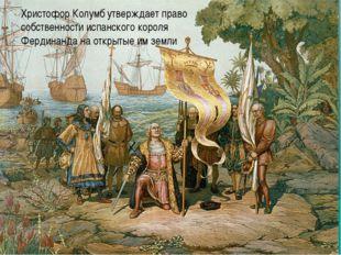 Христофор Колумб утверждает право собственности испанского короля Фердинанда