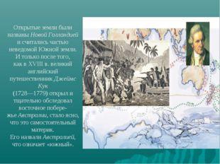 Открытые земли были названы Новой Голландией и считались частью неведомой Южн
