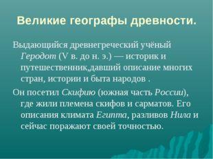 Великие географы древности. Выдающийся древнегреческий учёный Геродот (V в. д