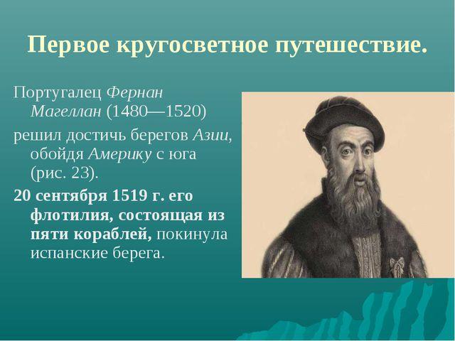 Первое кругосветное путешествие. Португалец Фернан Магеллан (1480—1520) решил...