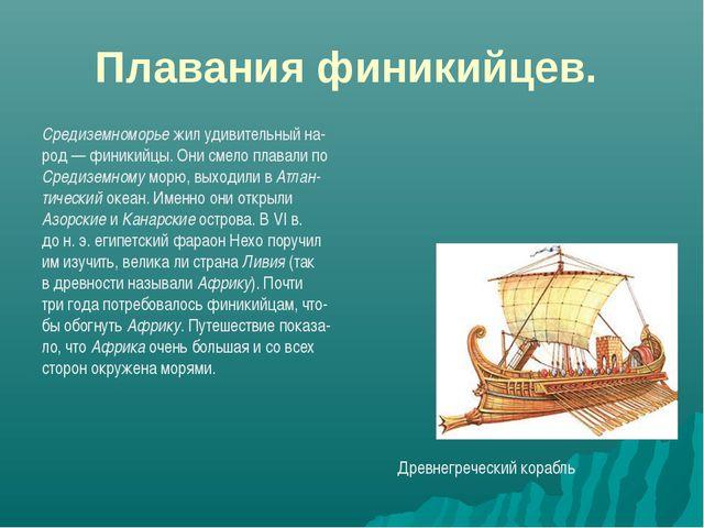 Плавания финикийцев. Средиземноморье жил удивительный на- род — финикийцы. Он...