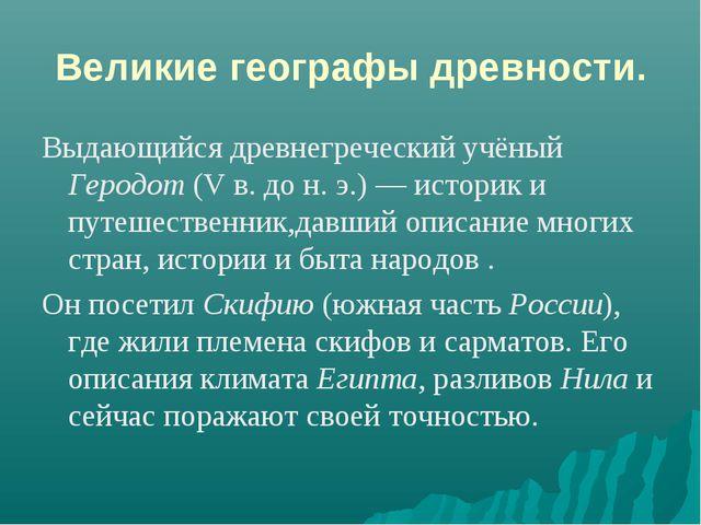 Великие географы древности. Выдающийся древнегреческий учёный Геродот (V в. д...
