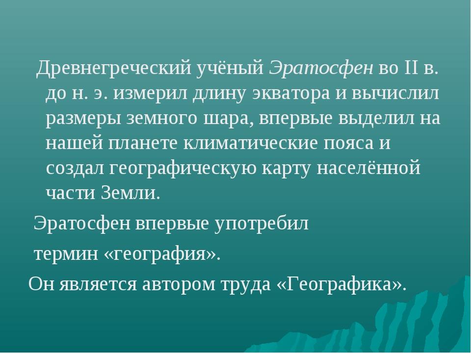 Древнегреческий учёный Эратосфен во II в. до н. э. измерил длину экватора и...