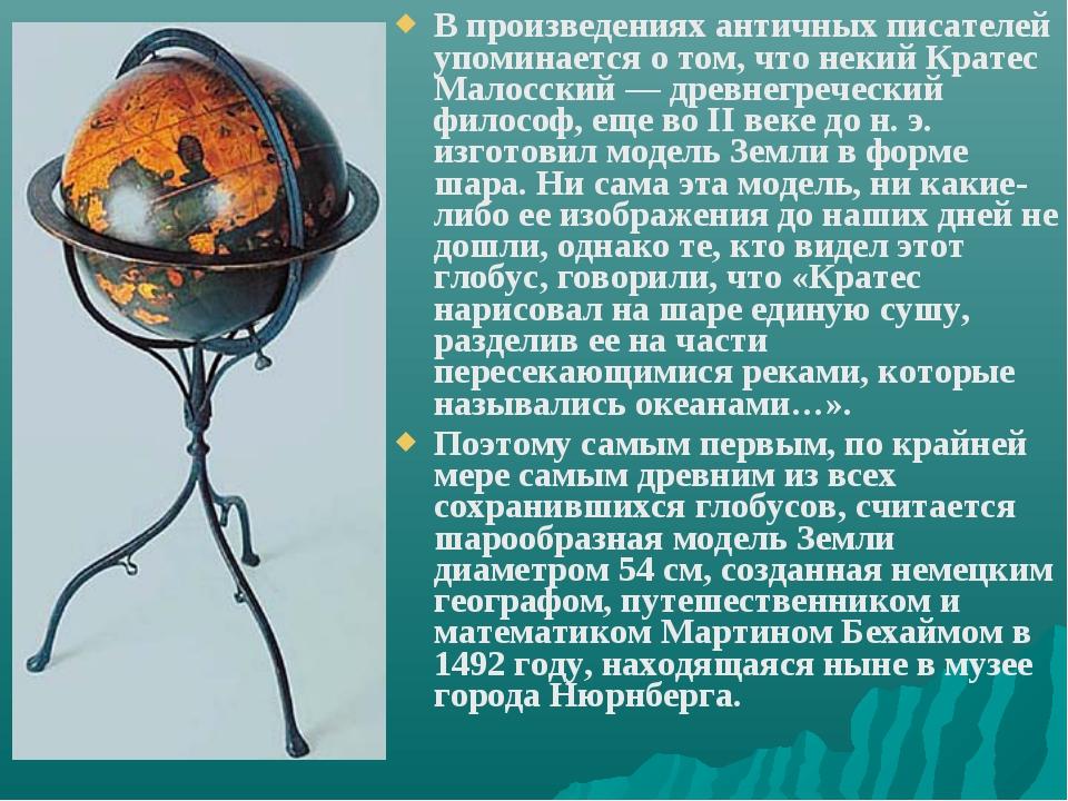 В произведениях античных писателей упоминается о том, что некий Кратес Малосс...