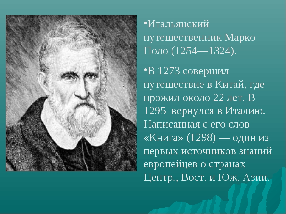 Итальянский путешественник Марко Поло (1254—1324). В 1273 совершил путешестви...