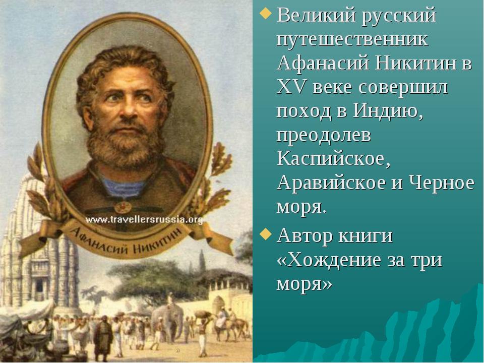 Великий русский путешественник Афанасий Никитин в XV веке совершил поход в Ин...