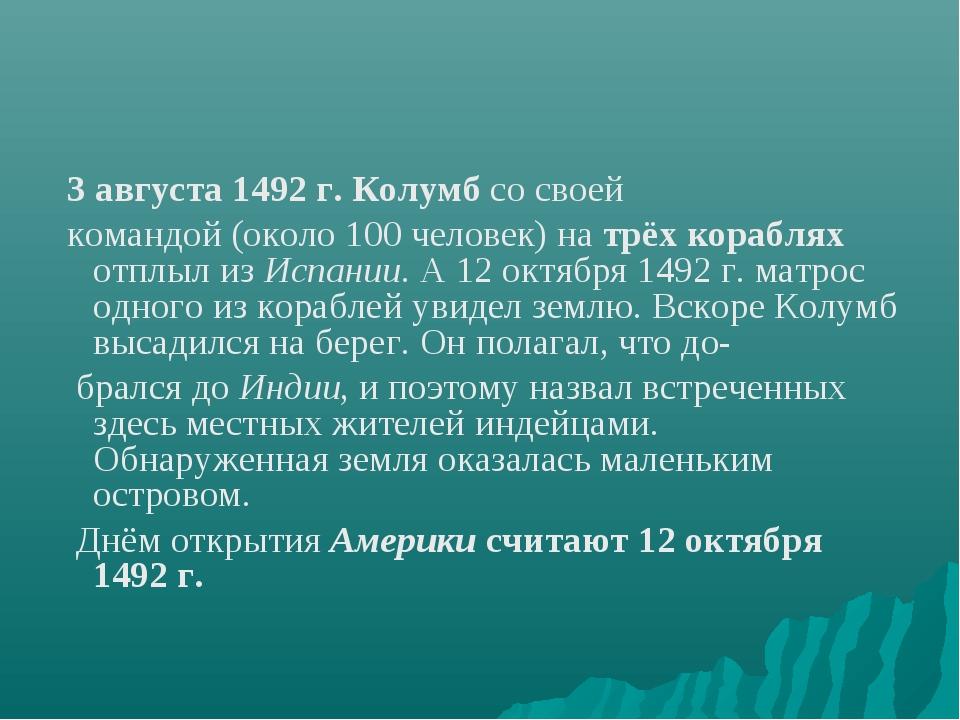 3 августа 1492 г. Колумб со своей командой (около 100 человек) на трёх кораб...