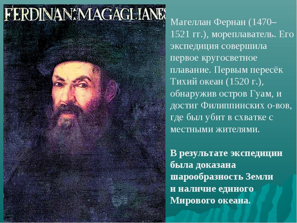 Магеллан Фернан (1470–1521 гг.), мореплаватель. Его экспедиция совершила пер...