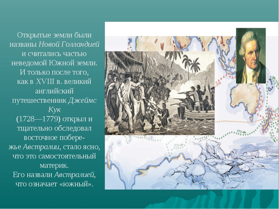 Открытые земли были названы Новой Голландией и считались частью неведомой Южн...