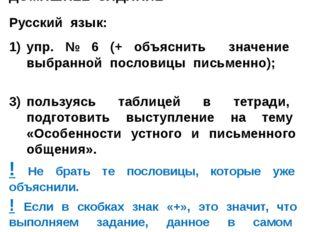 ДОМАШНЕЕ ЗАДАНИЕ Русский язык: упр. № 6 (+ объяснить значение выбранной посло