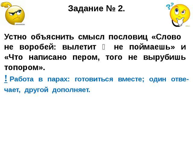 Задание № 2. Устно объяснить смысл пословиц «Слово не воробей: вылетит ‒ не п...