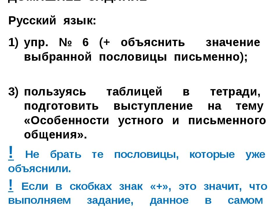 ДОМАШНЕЕ ЗАДАНИЕ Русский язык: упр. № 6 (+ объяснить значение выбранной посло...