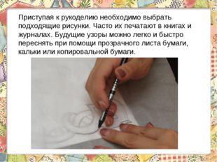 Приступая к рукоделию необходимо выбрать подходящие рисунки. Часто их печатаю