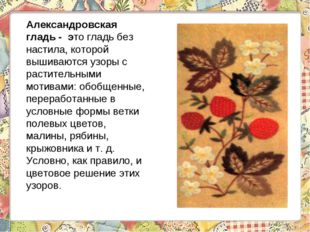 Александровская гладь - это гладь без настила, которой вышиваются узоры с ра