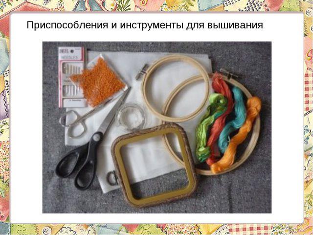 Приспособления и инструменты для вышивания