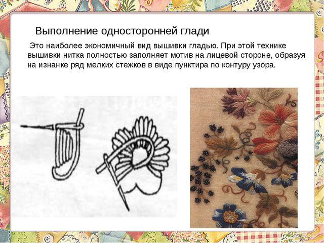 Это наиболее экономичный вид вышивки гладью. При этой технике вышивки нитка...