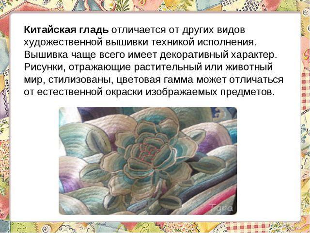 Китайская гладьотличается от других видов художественной вышивки техникой ис...