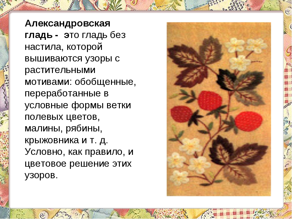 Александровская гладь - это гладь без настила, которой вышиваются узоры с ра...
