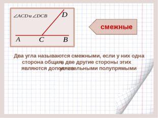 70° и 110° 76° и 104° 60° и 86° 67° и 113° Один из смежных углов на 26° мен