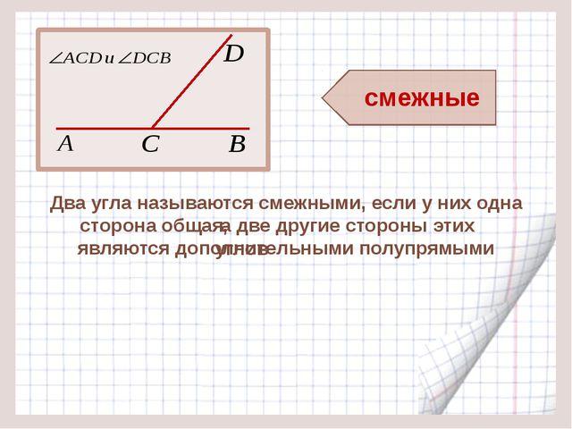 70° и 110° 76° и 104° 60° и 86° 67° и 113° Один из смежных углов на 26° мен...