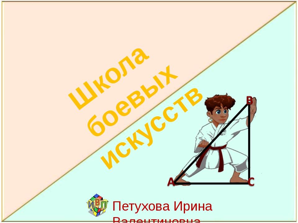 Школа боевых искусств Петухова Ирина Валентиновна