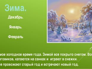 Зима. Зима- самое холодное время года. Зимой все покрыто снегом. Все дети леп