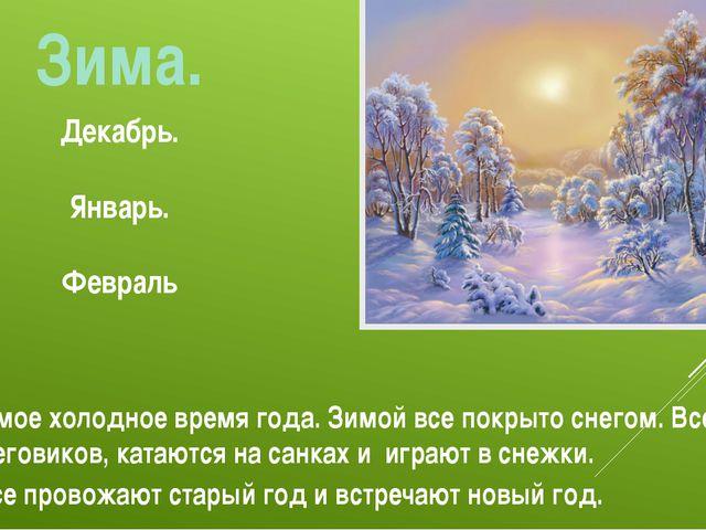 Зима. Зима- самое холодное время года. Зимой все покрыто снегом. Все дети леп...