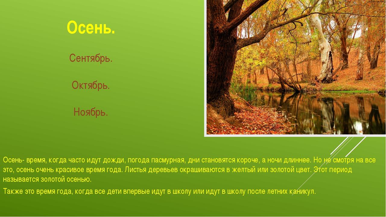 Осень. Осень- время, когда часто идут дожди, погода пасмурная, дни становятся...