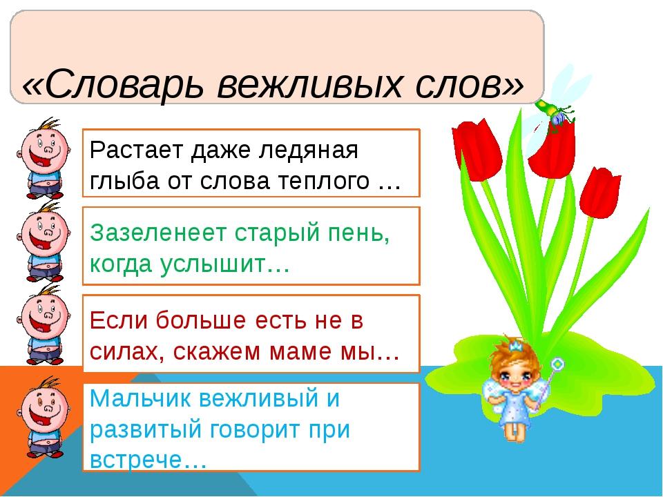 «Словарь вежливых слов» Растает даже ледяная глыба от слова теплого … Зазеле...